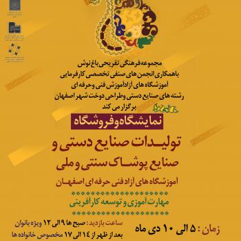 نمایشگاه و فروشگاه صنایع پوشاک