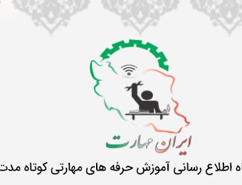 لوگو ایران مهارت